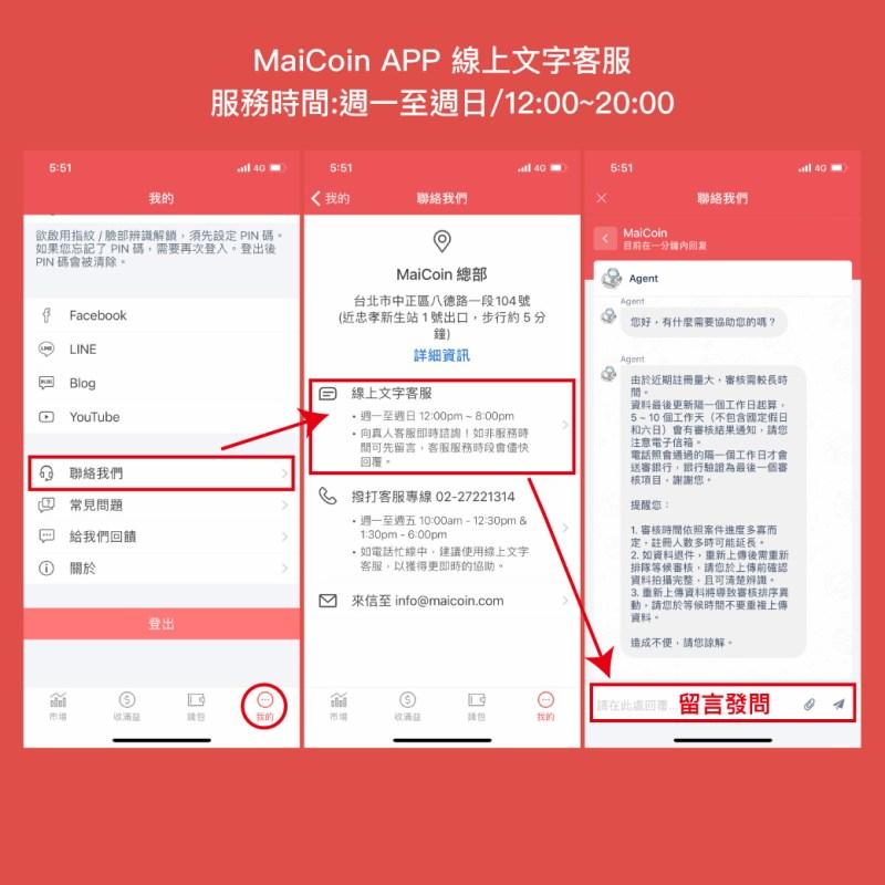 MaiCoin 線上文字客服-APP