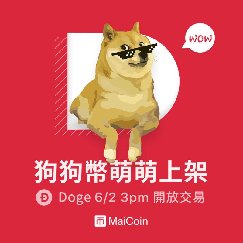 MaiCoin上架狗狗幣