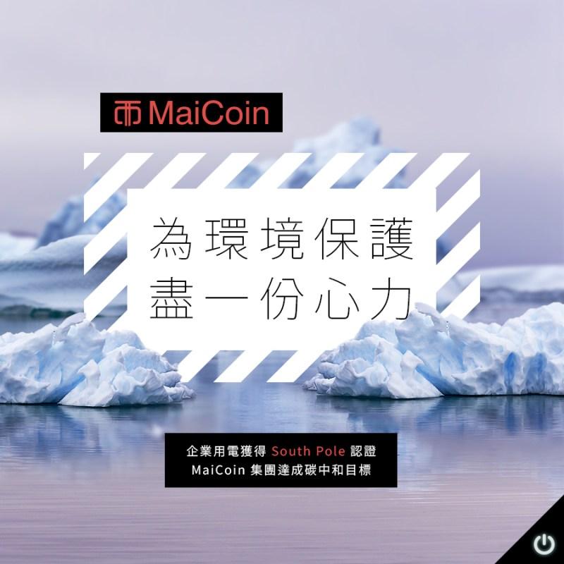 MaiCoin 集團達成碳中和目標,為環境保護盡一份心力