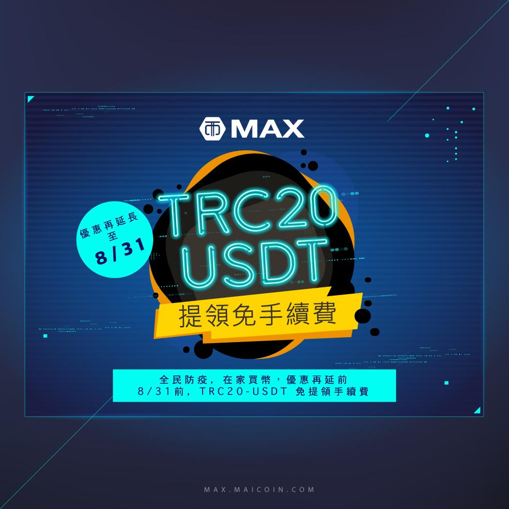TRC20-USDT提領免手續費優惠延長至8/31