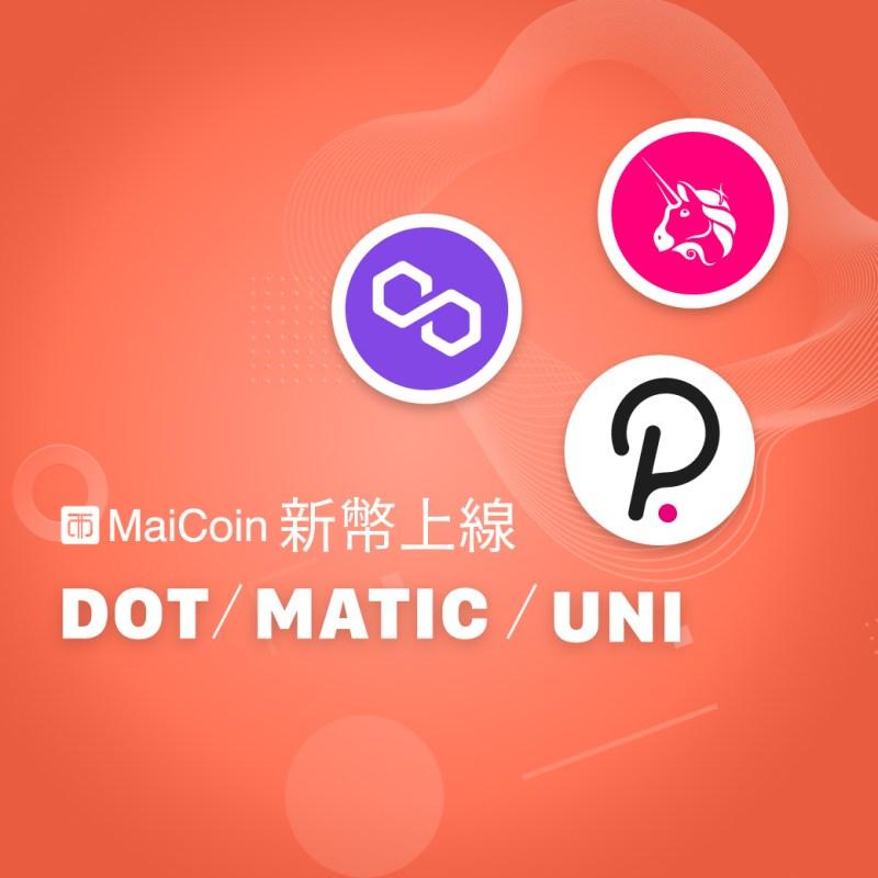 DOT/MATIC/UNI 新幣上架