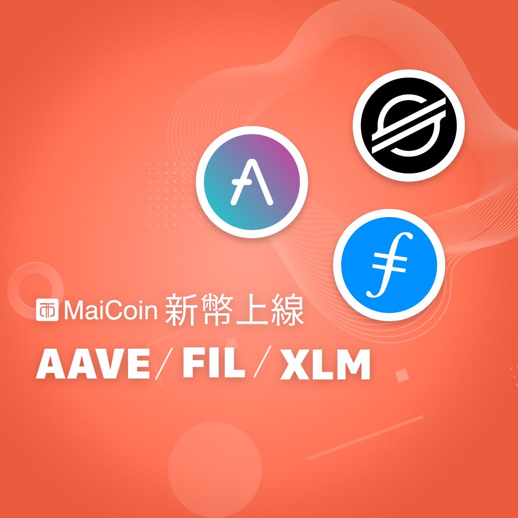 新幣上線,AAVE/FIL/XLM