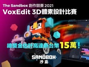 The Sandbox 創作競賽 2021 - VoxEdit 3D體素設計比賽
