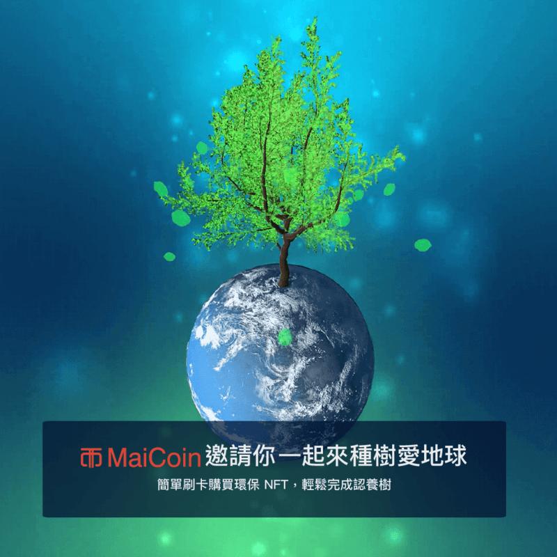 MaiCoin集團邀請您一起來種樹愛地球