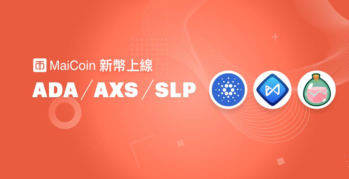 MaiCoin_ADA_AXS_SLP