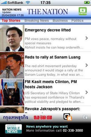 nation_app02.jpg