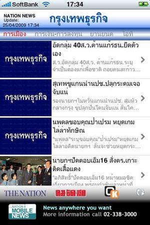 nation_app03.jpg