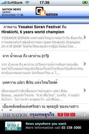 nation_app05.jpg