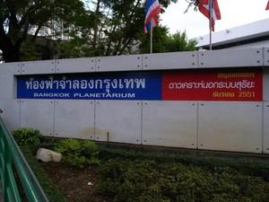 planetarium_ekkamai0812.jpg