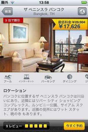 expedia-appli-3.jpg