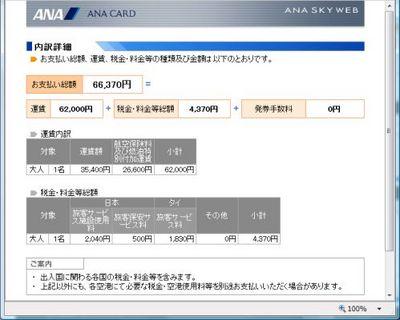 ana-yoyaku-sample2.jpg