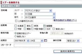 jtb_searchcity.jpg