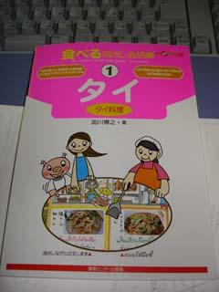 taberuyubisashi.jpg