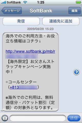 bkk200909_sb_sms2.jpg