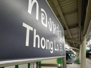 thonglo_0812_1.jpg