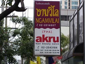 ヘッドスパ in Bangkok