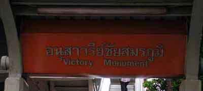 戦勝記念塔 (Victory Monument)