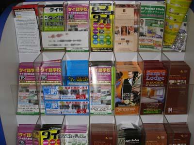 日本語パンフレットがいっぱい!