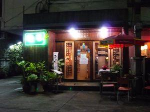 バンコクの日本居酒屋