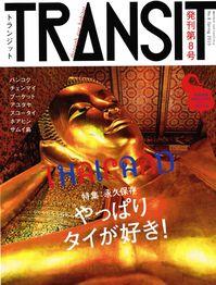 「やっぱりタイが好き!」Transit No.8