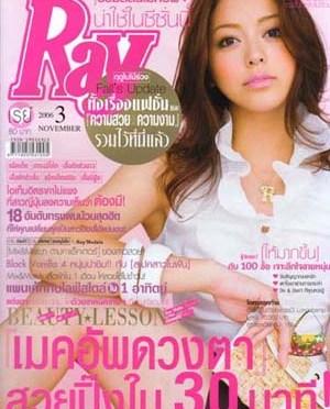 タイで日本のファッション