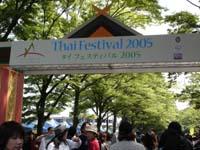 タイフェスティバル2005