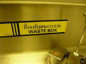ゴミはこちらへ