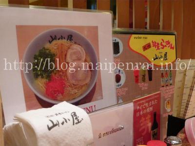 バンコクで食べる日本のラーメン