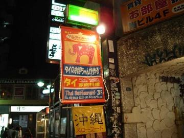 タイ料理 in Tokyo