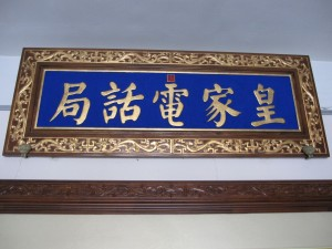 Traditional Chinese Sign Reading From Right To Left
