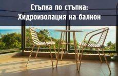 как се прави хидроизолация на балкона