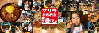 【募集中】8/24 夏休みマサラ料理教室