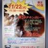 【参加申込】チラシ・POP制作道場#0【超入門】