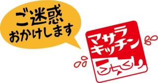 【8/20~9/12】イートイン休業、テイクアウト・デリバリ・冷凍・通販のみとします。