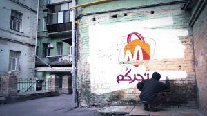 متجركم.كوم يتصدر ترتيب المتاجر الإلكترونية بفلسطين
