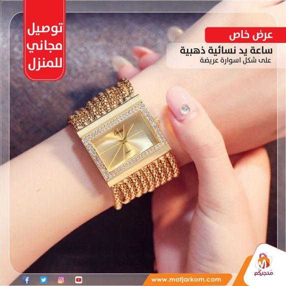 ساعة يد نسائية ذهبية على شكل اسوارة عريضة