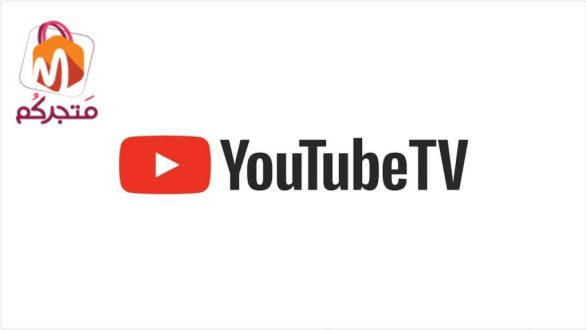 تطبيق Youtube TV لجهاز كروم كاست