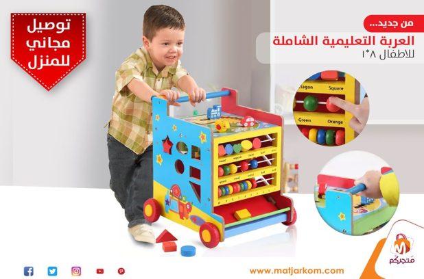 العربة التعليمية الشاملة للأطفال