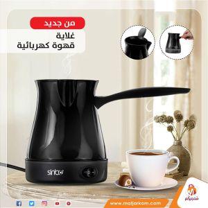 آلة عمل القهوة الكهربائية ماركة sinbo scm-2928