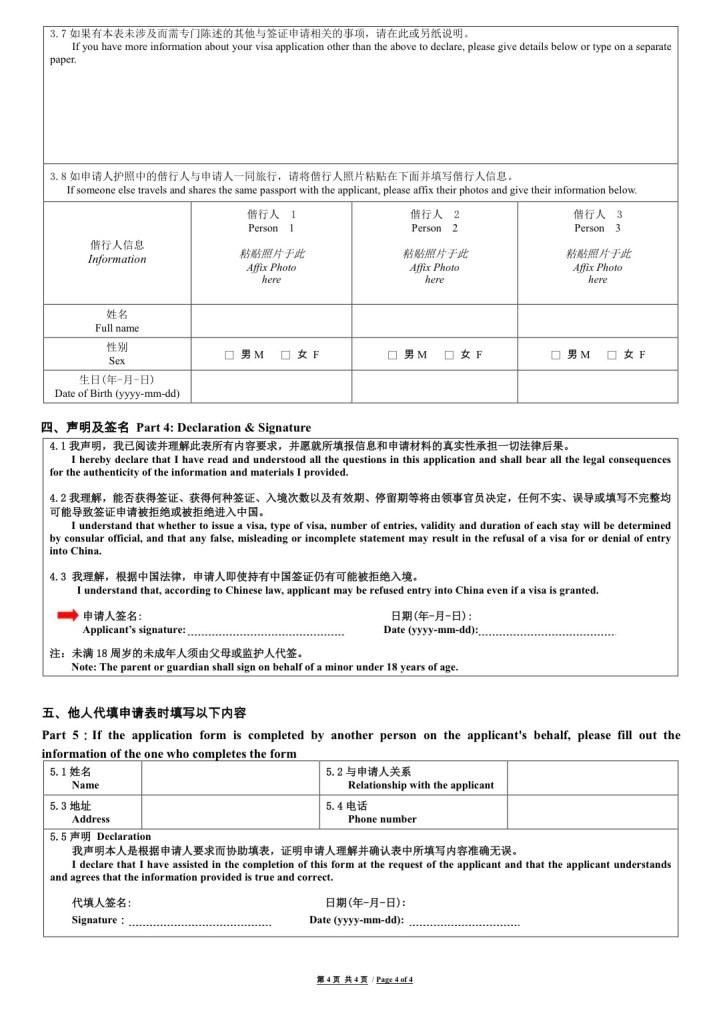 Kiina_viisumi4