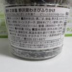 信州 ごま塩 野沢菜わさびふりかけ (裏面)