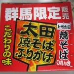 群馬限定販売 太田焼そばふりかけ ()