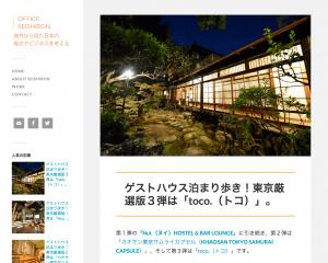 西村清志郎さんインタビュー 2/3 ゲストハウス事業で利益を上げるポイントは「宿泊」✕「何か」