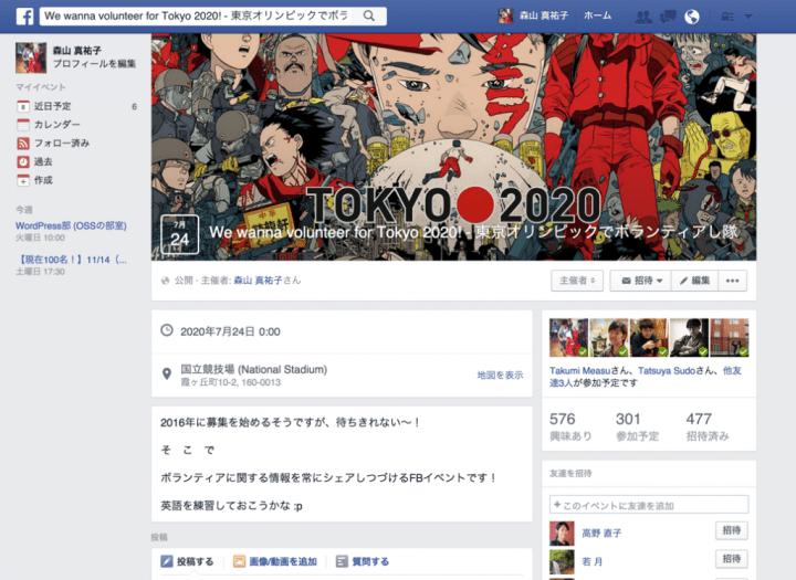 現在の Facebook イベントの様子