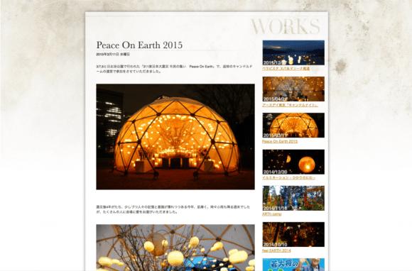 キャンドルアーティスト Masa さんのブログ記事