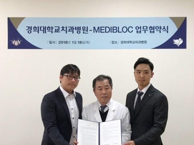 메디블록-경희대학교치과병원,  MOU 체결