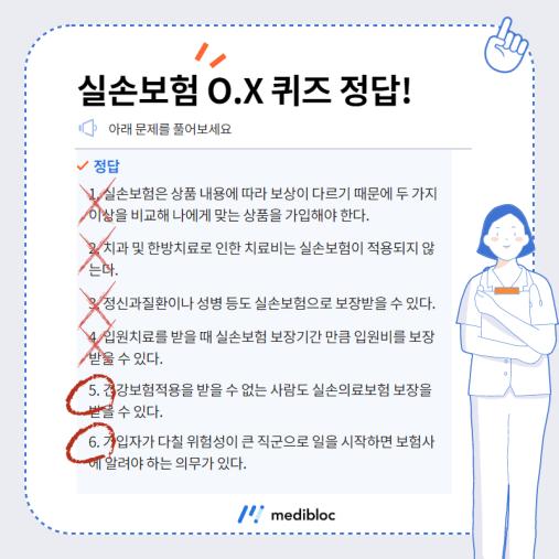 실손보험 OX 퀴즈 정답