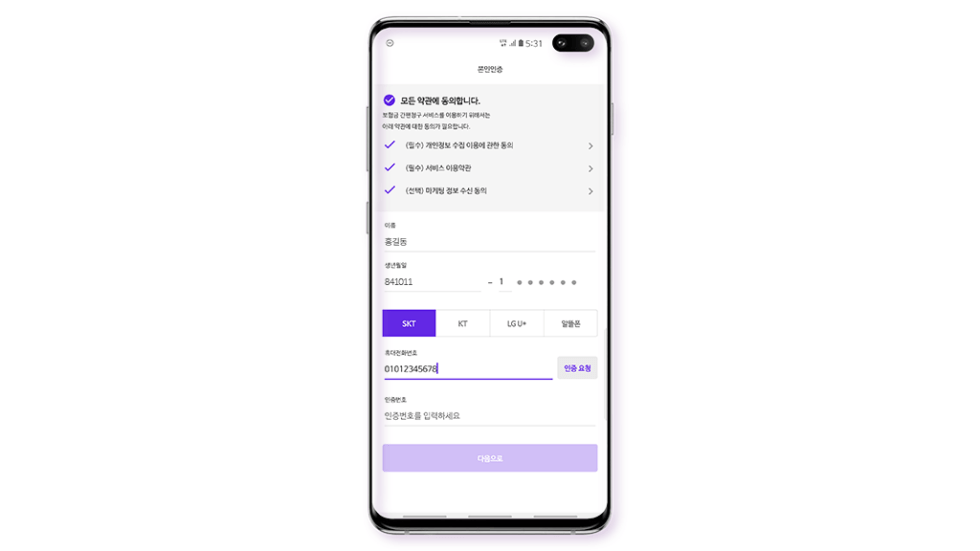 메디패스 보험청구 앱 본인인증 화면