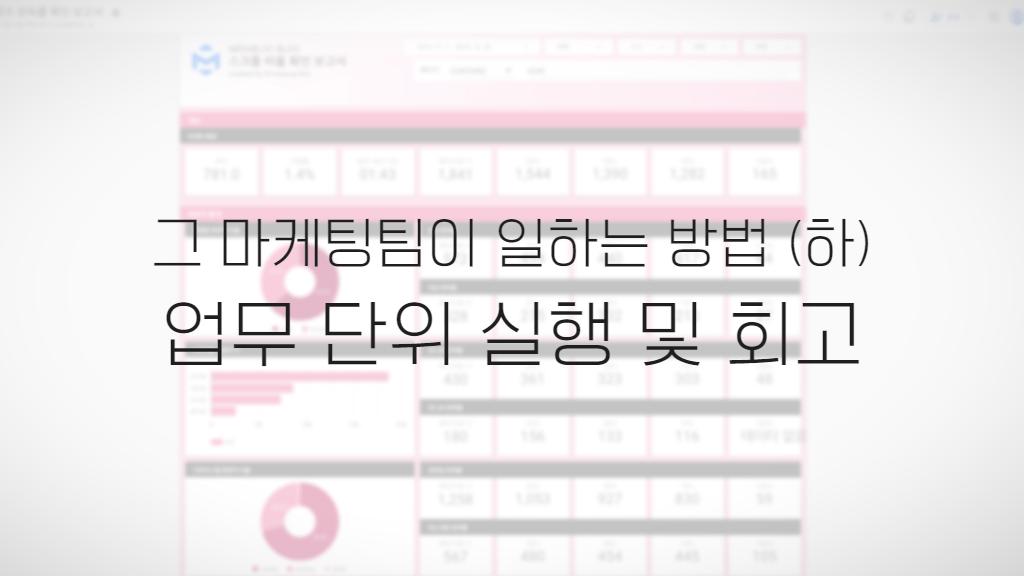 방법론, 업무, 스타트업, 마케팅팀, 회고