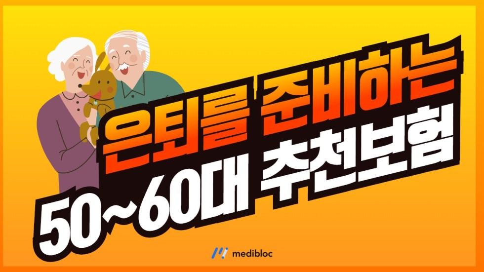 50대 60대 추천보험